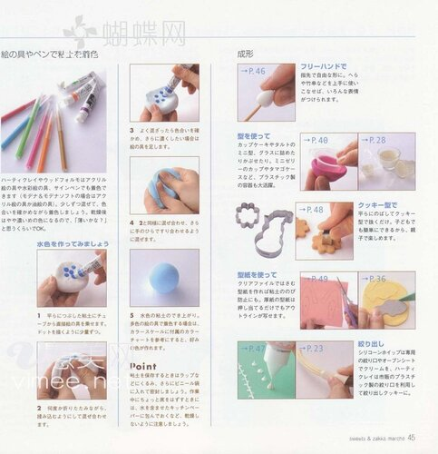 sweets and zakka marche