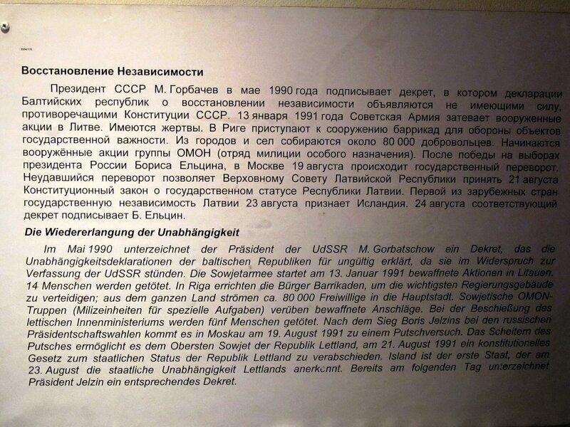 Музей оккупации в Риге