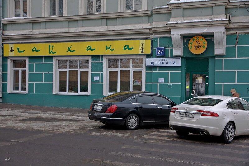 Чайхана на улице Щепкина