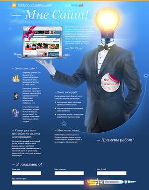 Дизайн макет PSD Wordpress темы веб-студии
