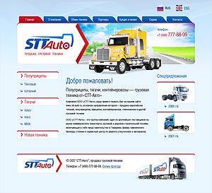 Дизайн для сайта по продаже грузовой техники или грузоперевозкам