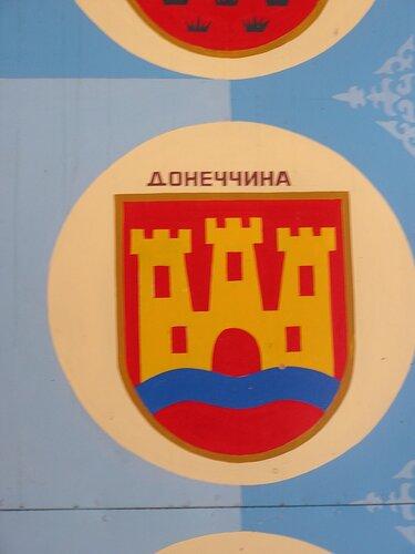 герб донецька