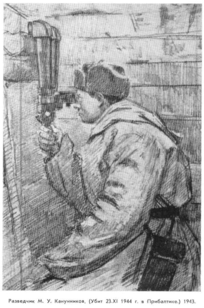 С.Уранова. Разведчик М.У.Канунников. 1943