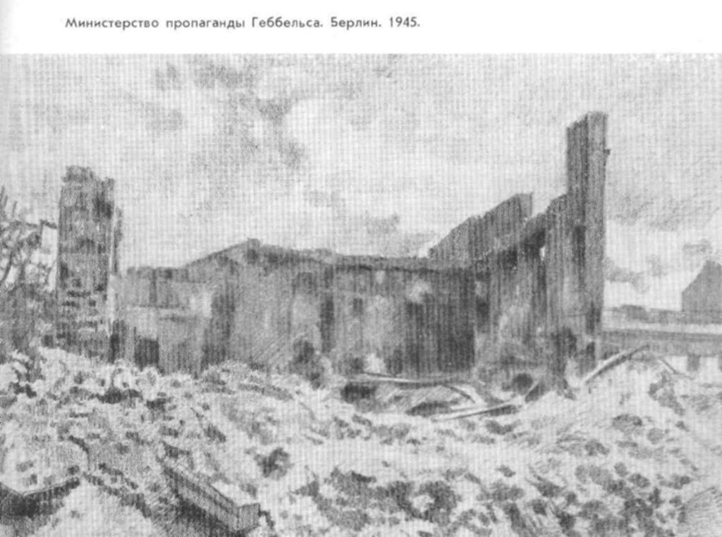 С.Уранова. Министерство пропаганды Геббельса. 1945
