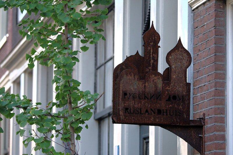 Русский дом на Kerkstraat