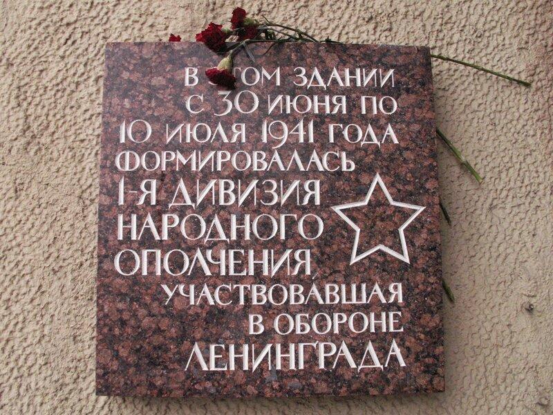 ДК Горького.  В начале ул. Ивана Черных похоже в честь 65-летия Победы доску заменили.