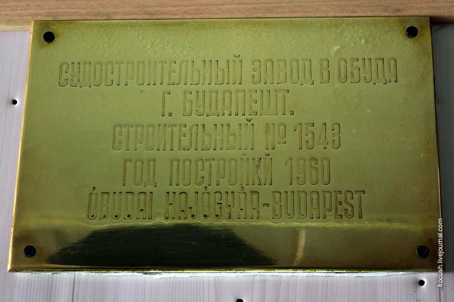 Закладная табличка теплохода «В.М.Зайцев»