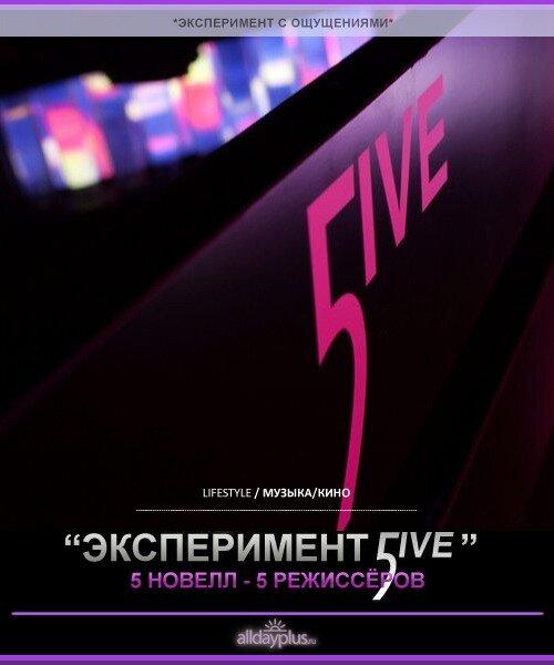 Эксперимент 5ive (2011) WEBRip