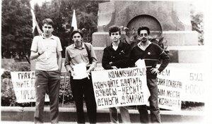 Митинг против монополии КПСС. 1990 год. Третий слева - Андрей Асташкин