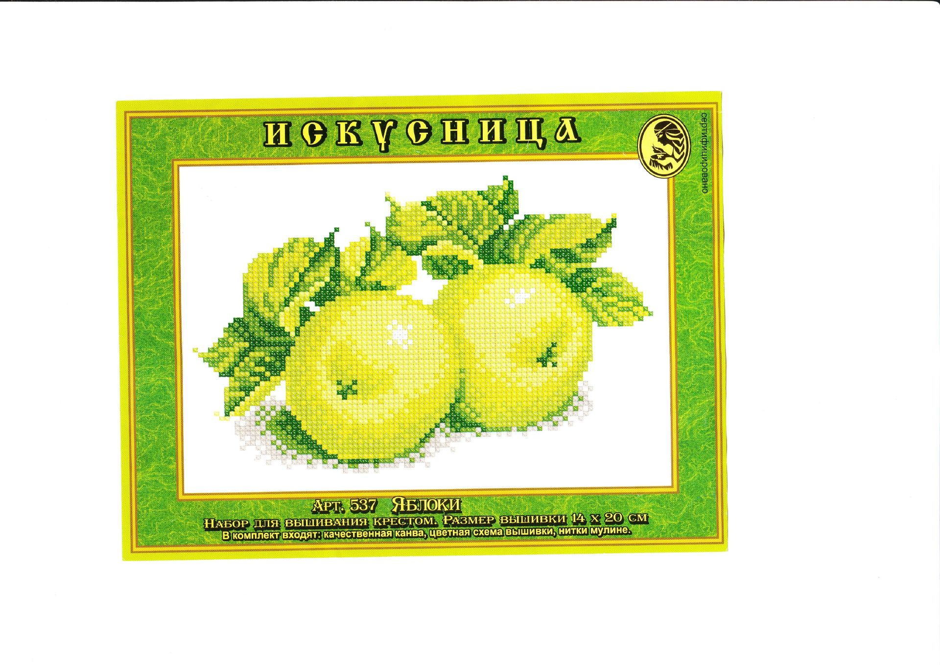 Вышивки крестом зеленое яблоко 21