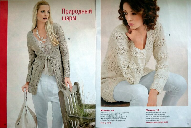Журнал по вязанию спицами и крючком.  Настроимся на Весну.  28 Новых моделей от популярного журнала по вязанию.