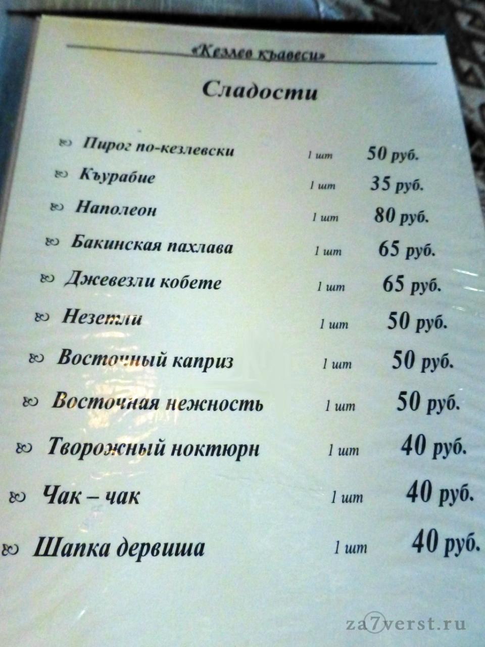 Меню сладости Кофейня Кезлев, Евпатория, Крым