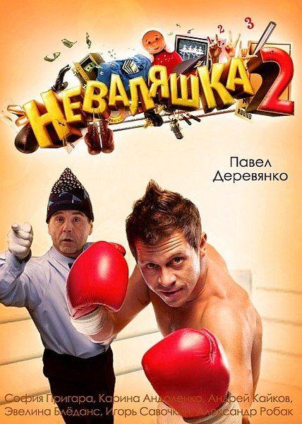 Неваляшка - 2 (2014) SATRip