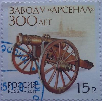 2011 зав арсенал 300лет 15
