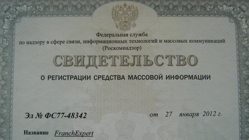 Свидетельство о регистрации Средства Массовой Информации FranchExpert
