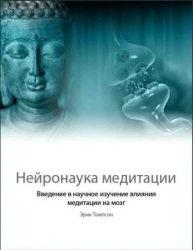 Книга Нейронаука медитации