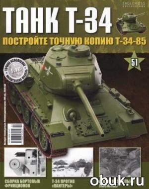 Журнал Танк T-34 №51 (2014)