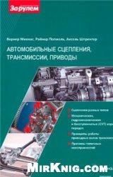 Книга Автомобильные сцепления, трансмиссии, приводы