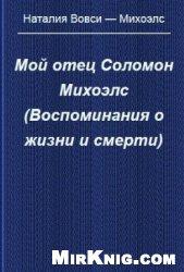 Книга Мой отец Соломон Михоэлс (Воспоминания о жизни и смерти)