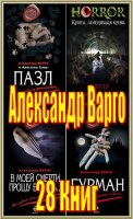 Книга Сборник произведений Александра Варго (28 книг) fb2 28Мб