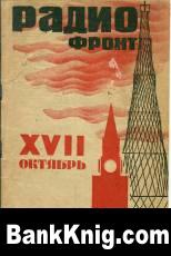 Журнал «Радиофронт», 1934, №21