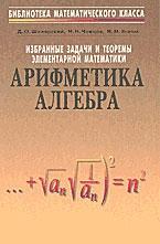 Книга Избранные задачи и теоремы элементарной математики - Часть 1 - Арифметика и алгебра - Шклярский Д.О, Ченцов Н.Н., Яглом И.М.