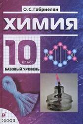 Книга Химия, 10 класс, Базовый уровень, Габриелян О.С., 2013