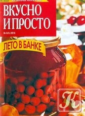 Журнал Книга КулинариЯ. КоллекциЯ. Вкусно и просто № 6/3 СВ 2015