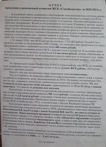 Отчет правления и ревизионной комиссии ЖСК Стройпластик за 2010-2011 г.