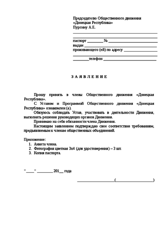 ГПУ предъявит российским ГРУшникам подозрение за развязывание вооруженного конфликта, - Матиос - Цензор.НЕТ 6894