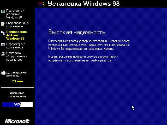 http---support.kemcity.ru-inst_oc-win98-win98-0045.jpg