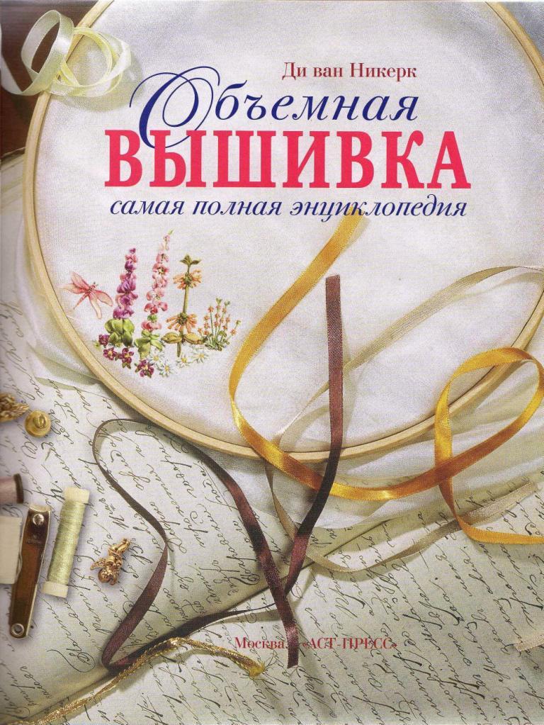 Самая полная энциклопедия объемная вышивка