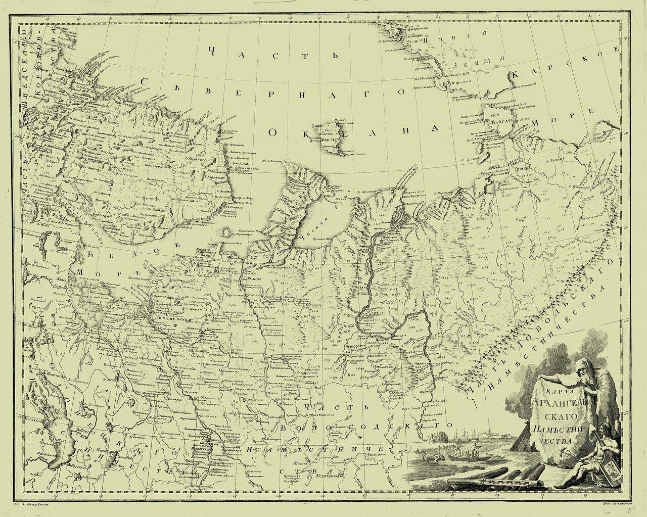 10. Карта Архангельского наместничества