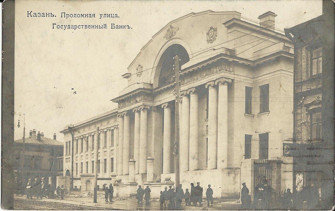 Проломная улица. Государственный банк