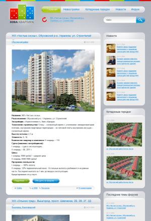 Новостройки Киева Нова квартира