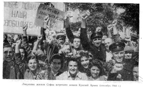 София, сентябрь 1944 года