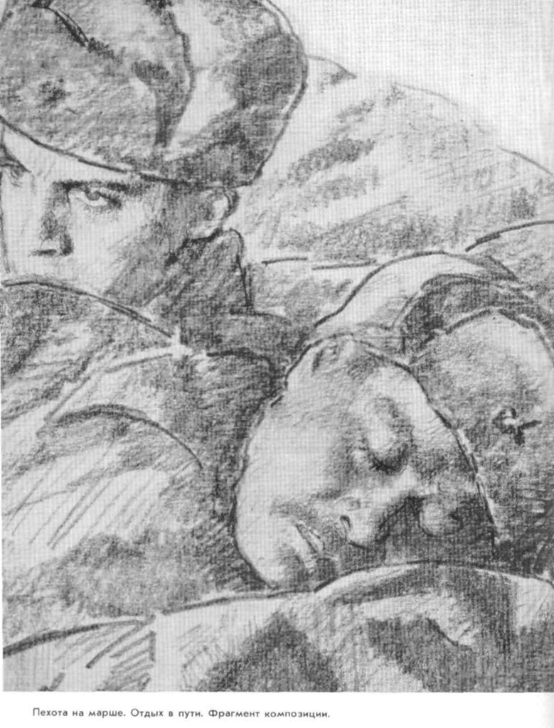 С.Уранова. Пехота на марше (фрагмент композиции). 1943