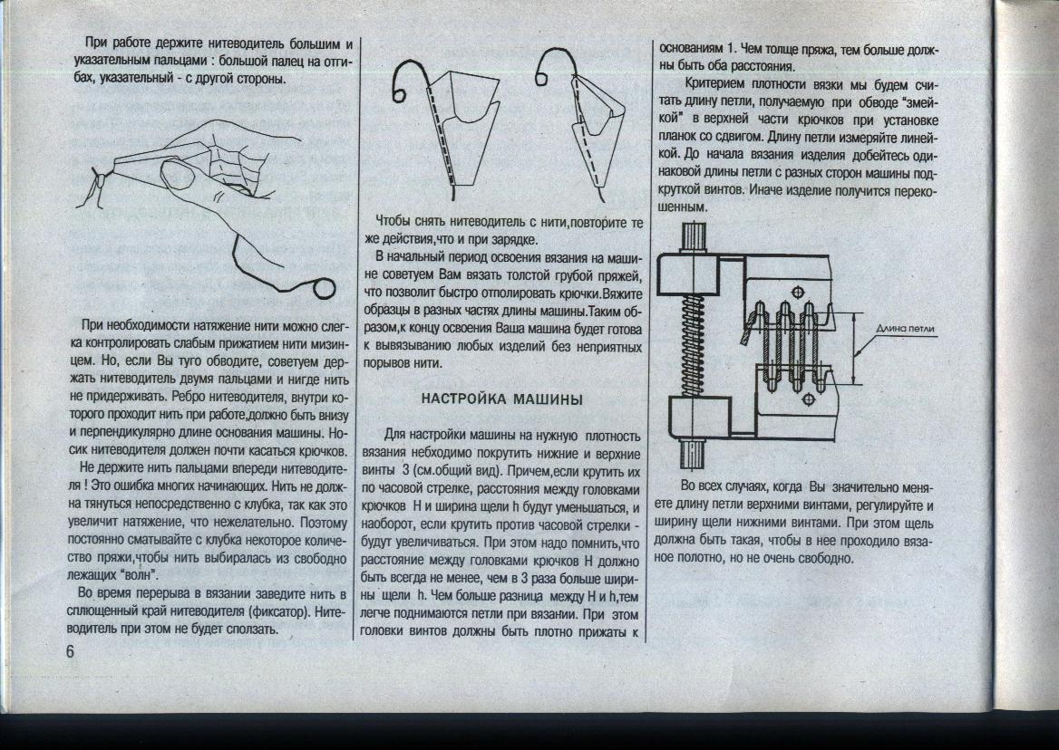 Вязальная Машинка Сударушка Инструкция