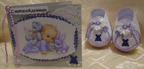 Комплект открытка и пинеточки С НОВОРОЖДЕННЫМ для маленького Евсевия.