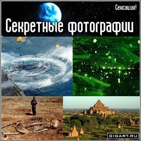 Засекреченные фотографии (jpg)