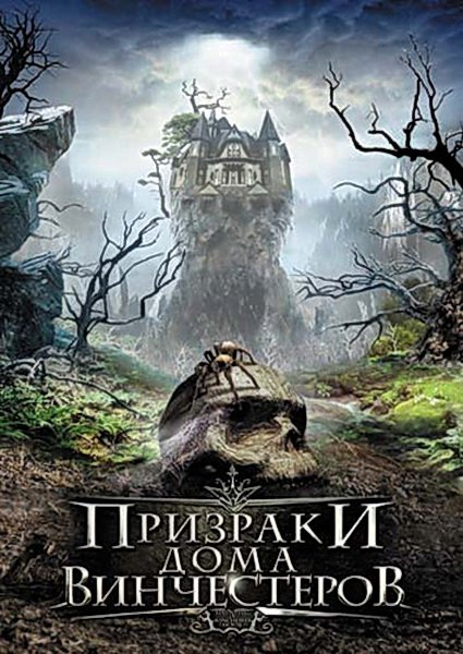 Призраки дома Винчестеров / Haunting of Winchester House (2009/DVDRip/1400Mb)