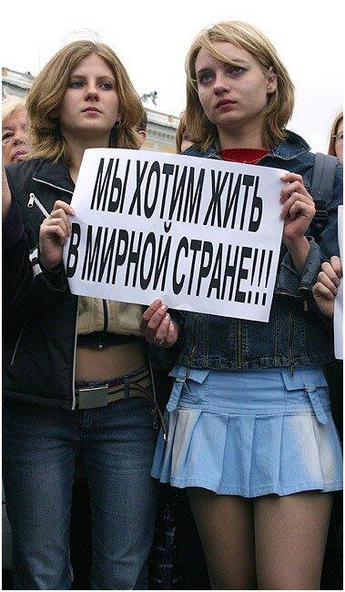 Мы против террористов, мы против террора!
