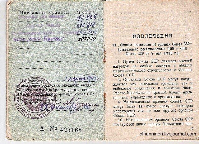 Первый лист орденской книжки со сведениями о наградах