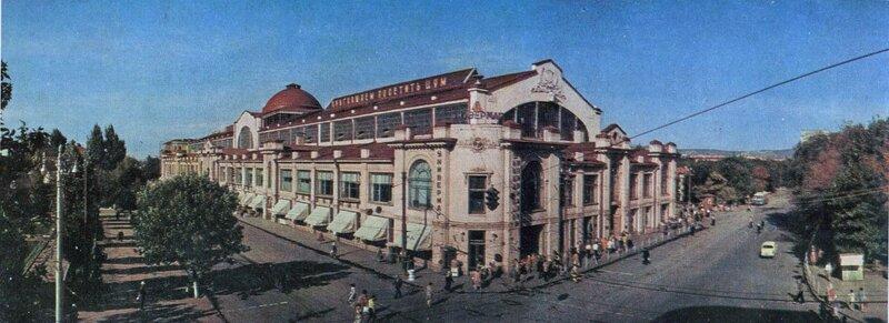 Крытый рынок, 1967