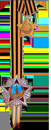 9 мая 2018: клипарт на День Победы, картинки на прозрачном фоне