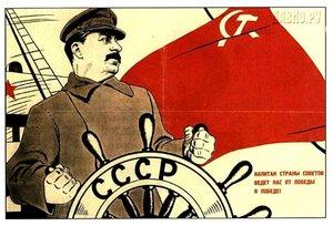 Ефимов.  Капитан Страны Советов ведет нас от победы к победе! 1933г.http://veniamin1.livejournal.com/profile