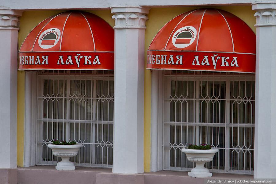 Другая Беларусь. День 1.