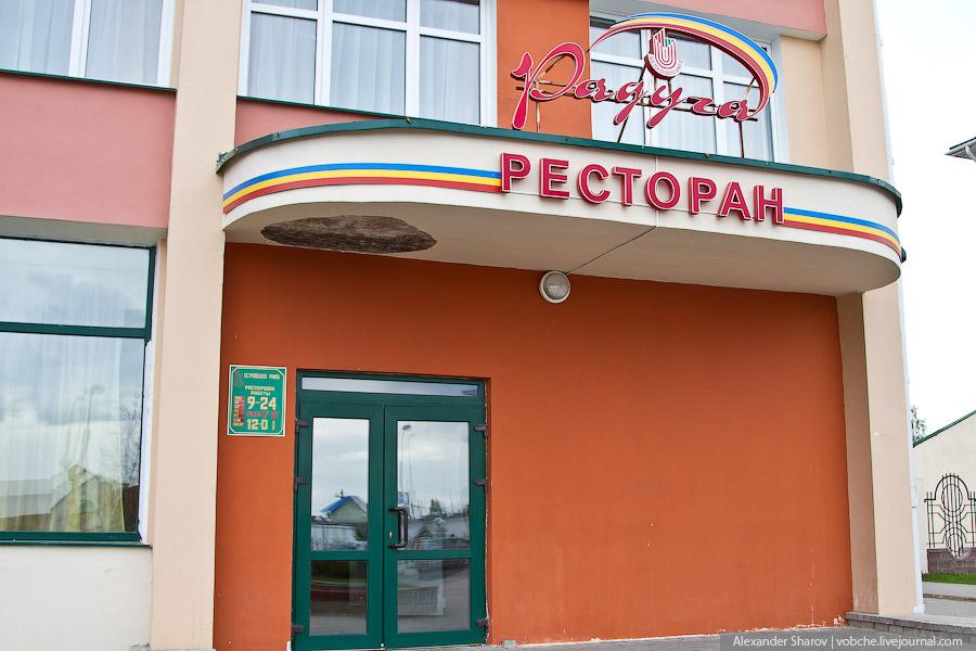 Другая Беларусь. День 2.
