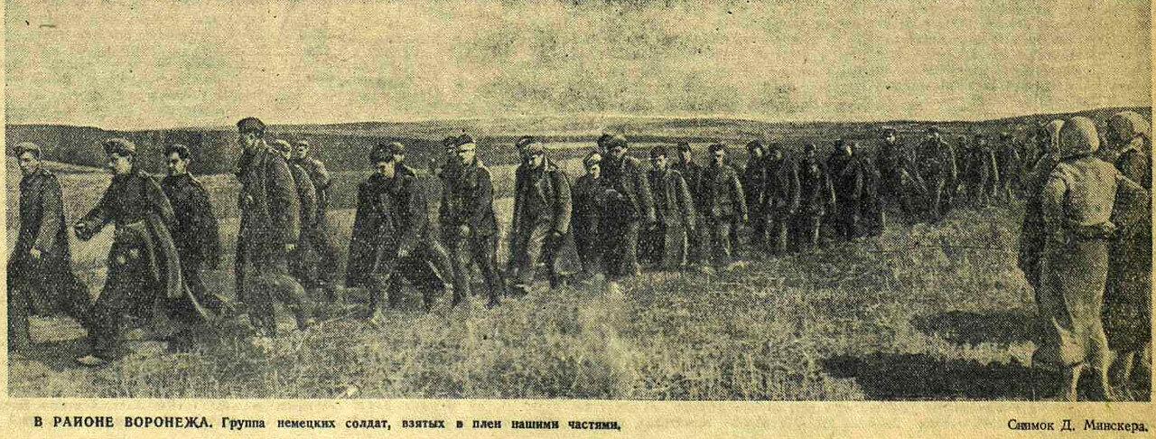 «Красная звезда», 13 октября 1942 года, пленные немцы, пленные немцы в советской армии, немцы в советском плену