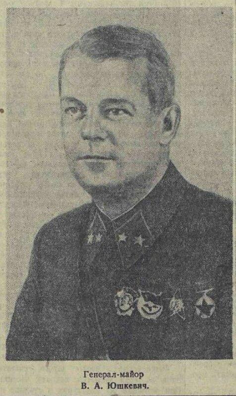 «Красная звезда», 17 декабря 1941 года, Генерал-майор В.А.Юшкевич, военачальники Красной Армии, полководцы Красной Армии